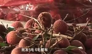 中共進口外國滯銷水果 廣西荔枝積壓沒人管