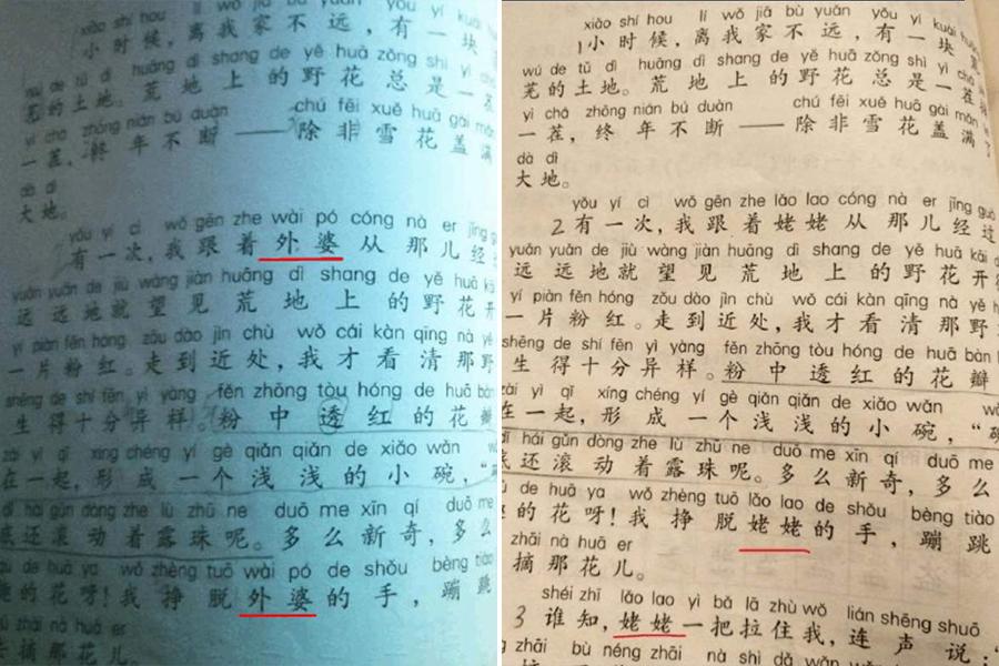 《打碗碗花》原文與改版後的比較,文中的「外婆」被改為「姥姥」,引發輿論爭議。(微博擷圖)