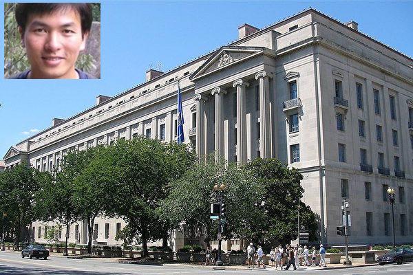 美國當局表示,一名周四(6月21日)被抓捕的中國公民,涉嫌與一個中共軍事研究所合謀,非法將美國的反潛戰用裝置出口到中國。圖為美國司法部大樓。小圖為秦樹仁。(Wiki commons/合成圖)