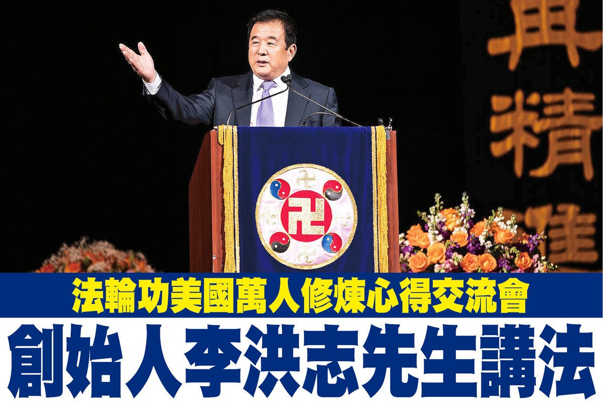 6月21日,法輪功創始人李洪志先生親臨法會講法。(戴兵/大紀元)