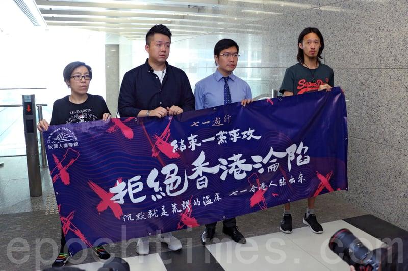 公眾集會及遊行上訴委員會駁回民陣就七一遊行起點的上訴,民陣副召集人洪俊毅(左二)在會後表示,會以最低限度滿足不反對通知書。(蔡雯文/大紀元)