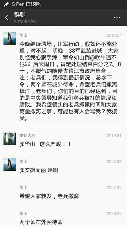 網民轉發當局下令「兩個師在城外待命」的消息。(微信圖片)