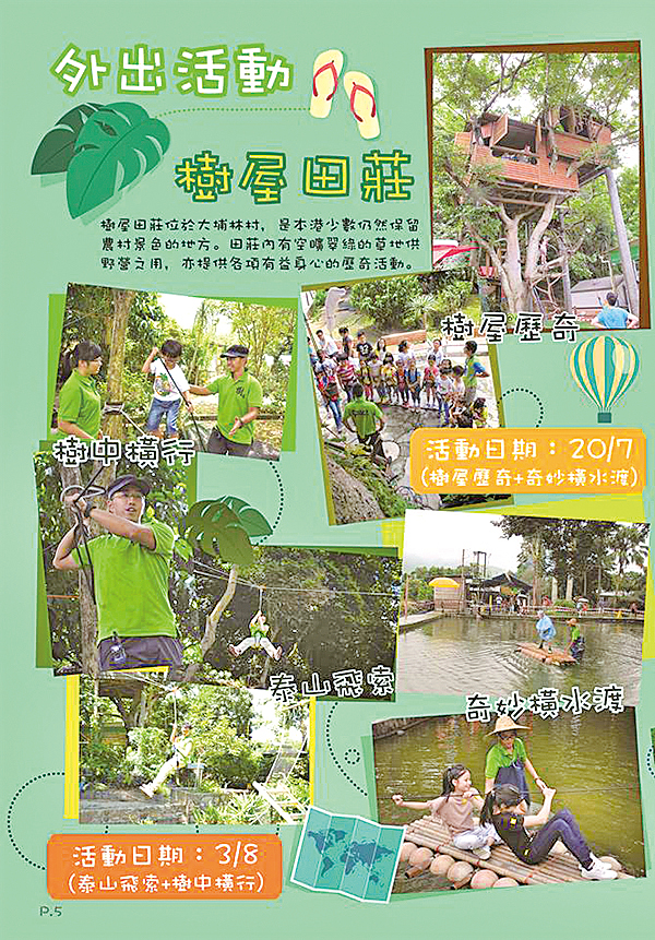 【暑期活動速遞4】 BALLOON開心夏令營2018