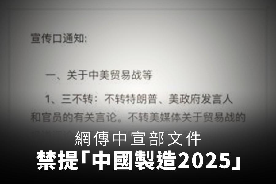 網傳中宣部文件 禁提「中國製造2025」