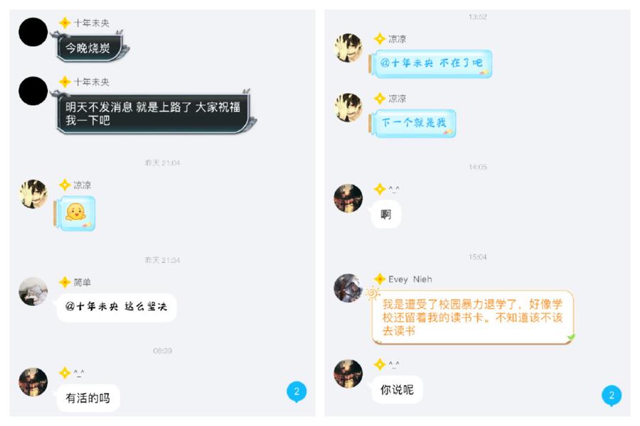 九十後QQ群相約自殺離世 騰訊不作為遭批評