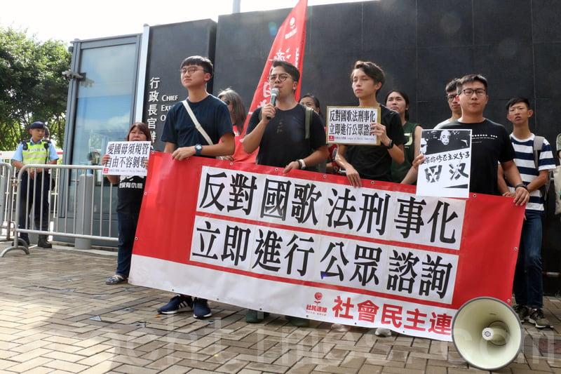 香港眾志及社會民主連線十多名成員到特首辦抗議,批評現時《國歌法》草案條文內容模糊,要求政府中止立法程序,以白紙草案進行公眾諮詢。(蔡雯文/大紀元)