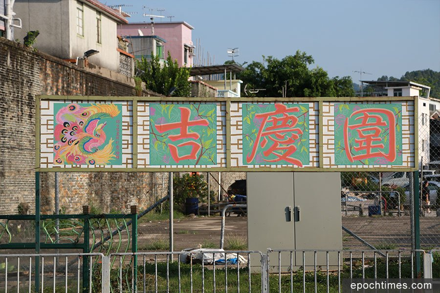 特別為這座已有500多年歷史的古老圍城——吉慶圍設計的壁畫,體現出傳統風格。(陳仲明/大紀元)
