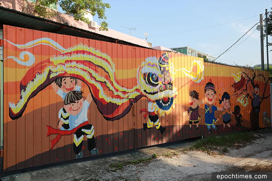 在圍村傳統慶祝新年的氛圍下,壁畫表現家庭與鄰里之間其樂融融的關係。(陳仲明/大紀元)