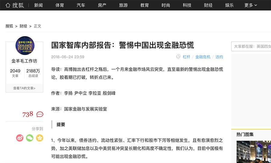中國智庫警告極可能出現金融恐慌 文章被刪