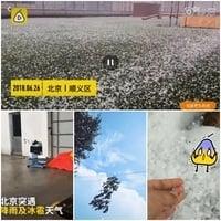 北京現異常天氣 局地電訊中斷 百餘航班取消