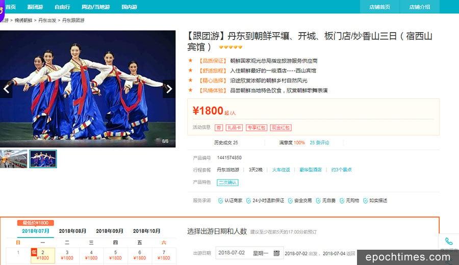中國三大旅遊網站之一的「去哪兒」網已正式銷售通過飛機、火車、大巴赴北韓的團遊商品。(「去哪兒」網頁擷圖)