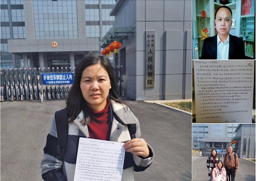 維權律師余文生(左上)妻子許艷為營救丈夫,向徐州市檢察院遞交了書面材料。(許艷推特)