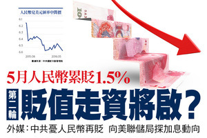 5月人民幣累貶1.5%  第二輪貶值走資將啟?