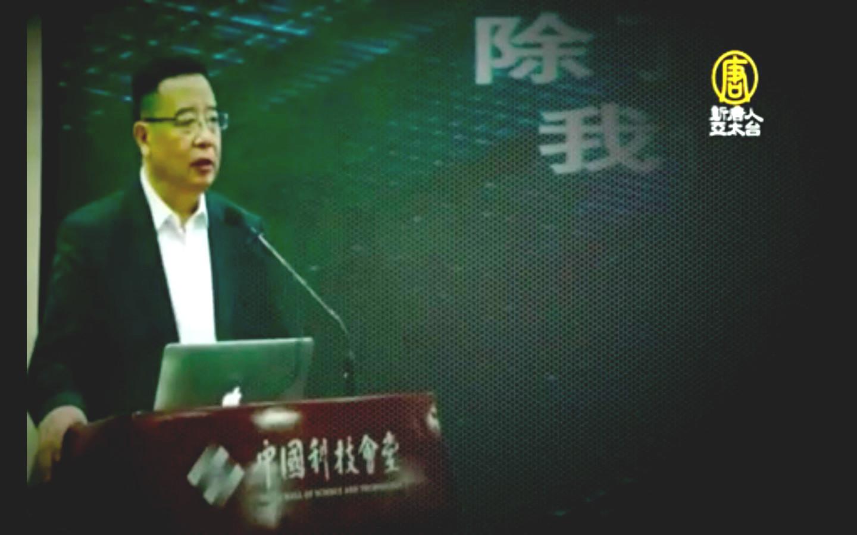 《科技日報》總編劉亞東近日在演講中砲轟「新四大發明」是「忽悠領導和民眾」,誤國害民。(視像擷圖)