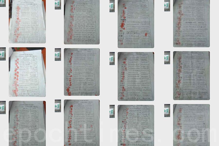 圖為紅光農場聯名請願人簽名表。(知情人提供)
