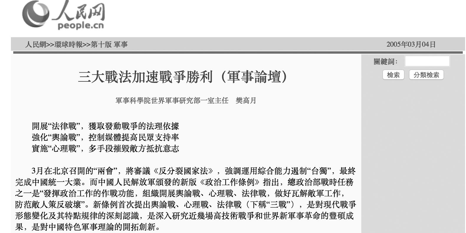 2005年3月中共黨媒《人民日報》網路版「人民網」發表文章,強調「三戰」的重要性。(網頁擷圖)