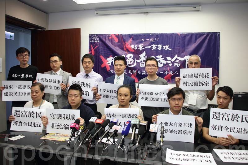民間人權陣線昨日召開記者會,呼籲市民踴躍參加七一大遊行。(蔡雯文/大紀元)