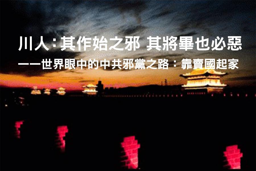 川人:其作始之邪,其將畢也必惡 ——世界眼中的中共邪黨之路:靠賣國起家