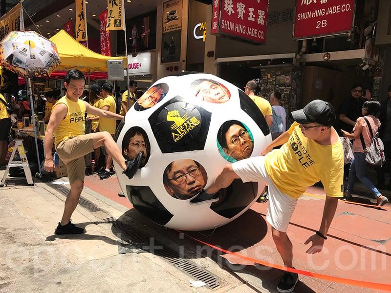 【香港七一遊行】人民力量:踢走賣港死人頭