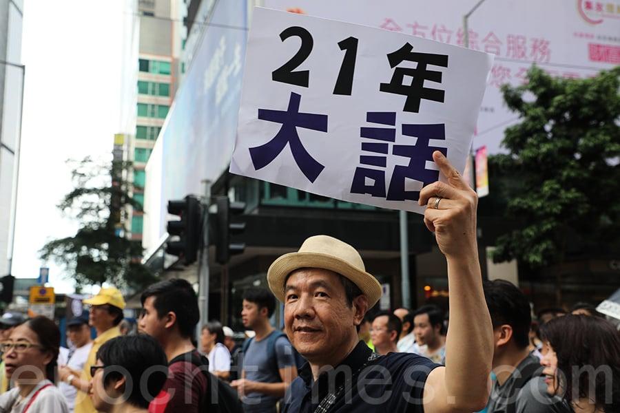 香港各界拒絕淪陷 七一民間表訴求