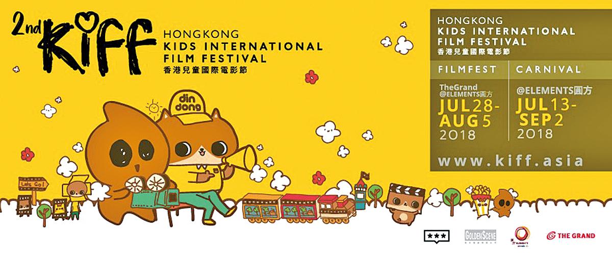 活動海報。(香港兒童國際電影節Facebook)