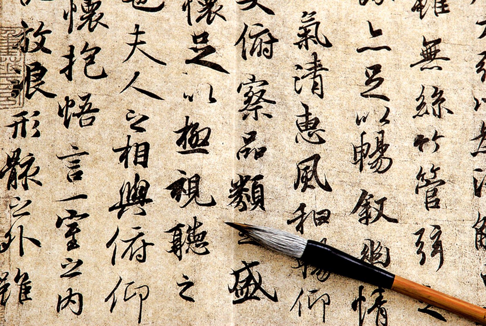 中國古董米色紙用毛筆書法文字