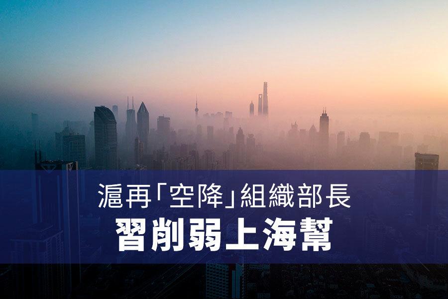 滬再「空降」組織部長 習削弱上海幫