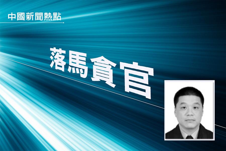 中共監察委系統首個落馬官員被確認