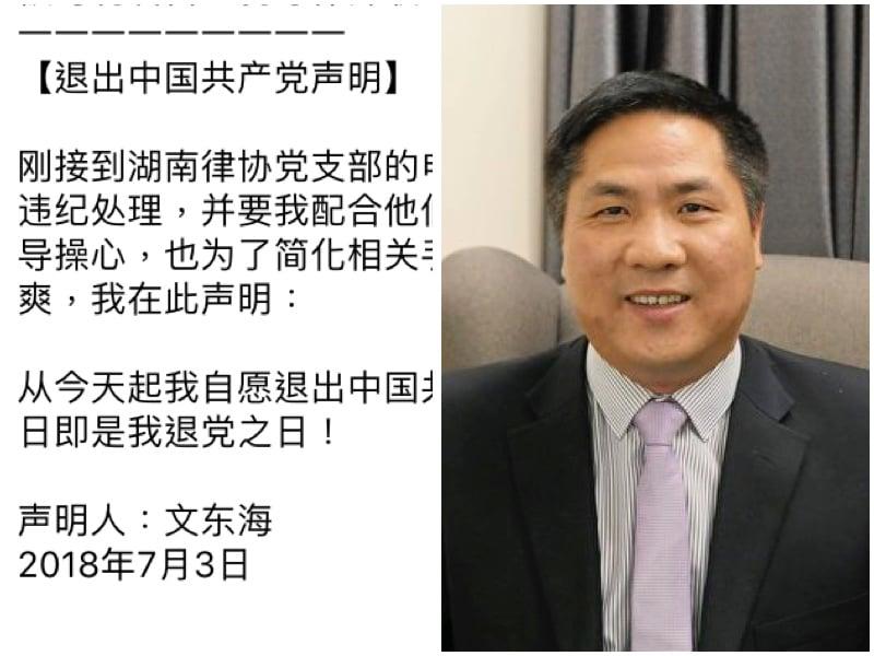 7月3日,維權律師文東海公開發表退黨聲明。(網頁擷圖/大紀元合成)