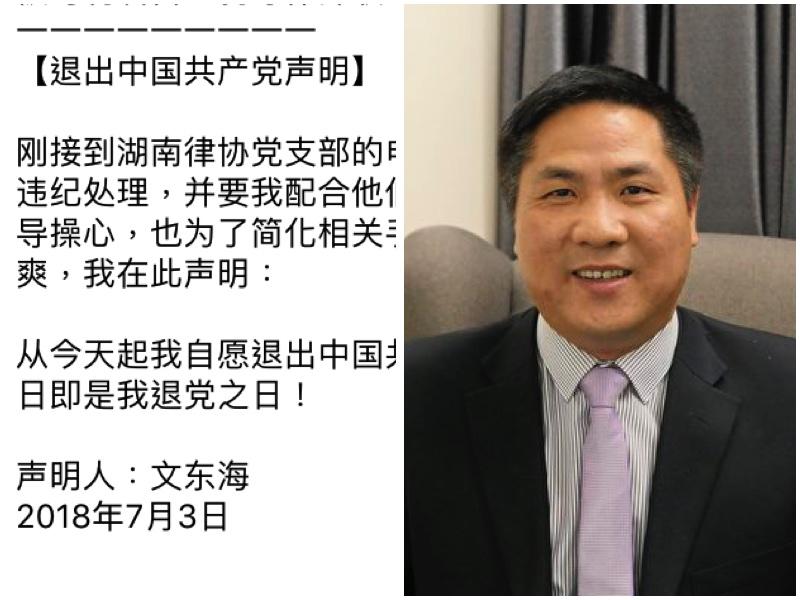 程曉容:盤點公開退出中共的維權律師