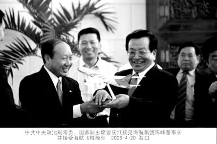 2006年4月20日,曾慶紅會見海航董事長陳峰。(網絡圖片)
