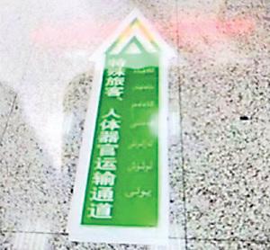 新疆某機場出現為特殊旅客、人體器官運輸專門開闢的快速通道。(陳柏州/大紀元)