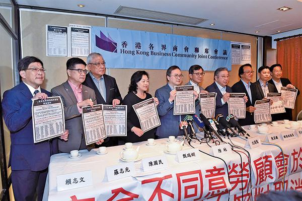 中小企商會反對勞顧會 取消強積金對沖機制共識