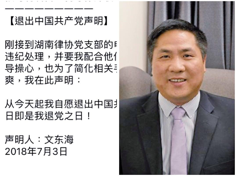 7月3日,維權律師文東海公開發表退黨聲明。(大紀元合成)
