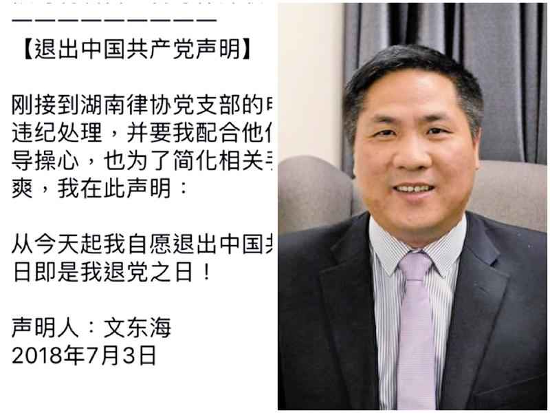 傅政華要律師「跟黨走」 文東海公開聲明退黨