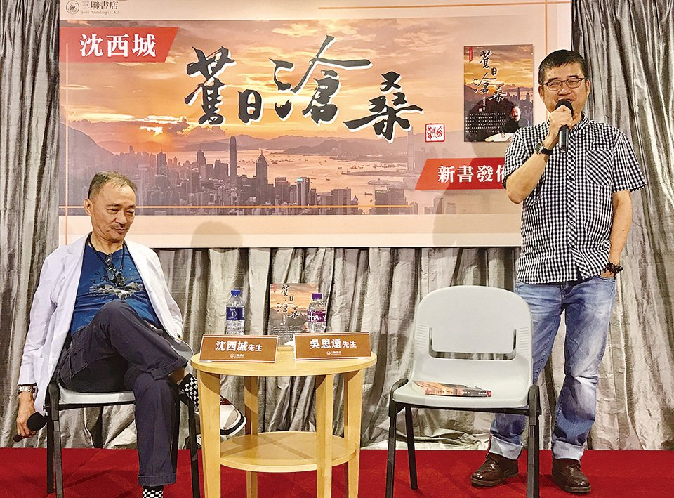 出版總監王學文(右)分享與沈西城(左)相識40年趨事。他笑爆沈西城是1978年第一個帶他去夜總會「實習」見識的人。