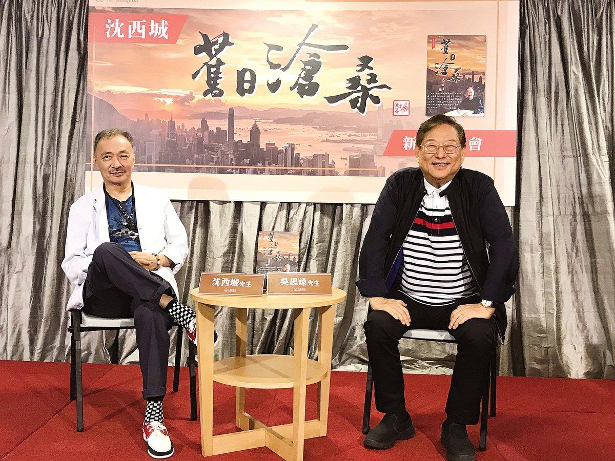 沈西城(左)與吳思遠(右)分享著書過程。