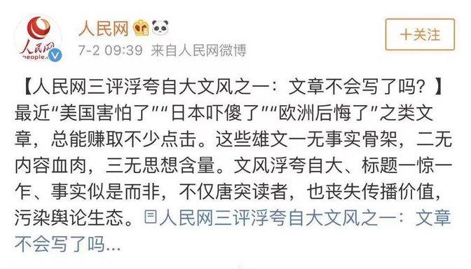 中共黨媒人民日報連續發表3篇評論文章批「浮誇」文風,引發熱議和嘲諷。(網頁擷圖)
