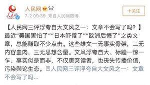 中共官媒連發三文批浮誇文風 網民指自打臉