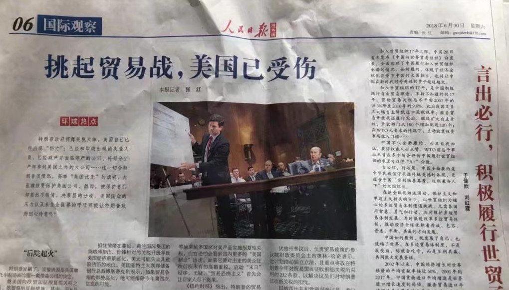 《人民日報》被指自己打自己的臉。(網絡圖片)