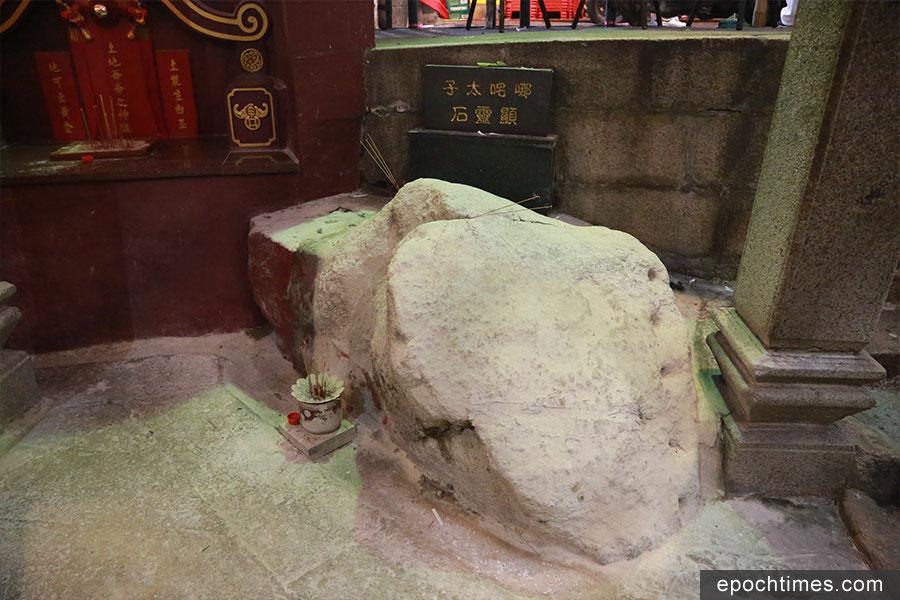 相傳哪吒腳踏風火輪在此顯靈,故稱「顯靈石」。(陳仲明/大紀元)
