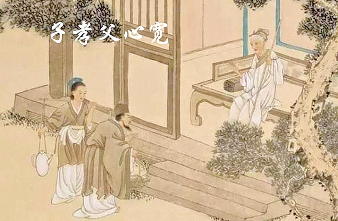 妻賢夫禍少 子孝父心寬(圖片來源:網絡)