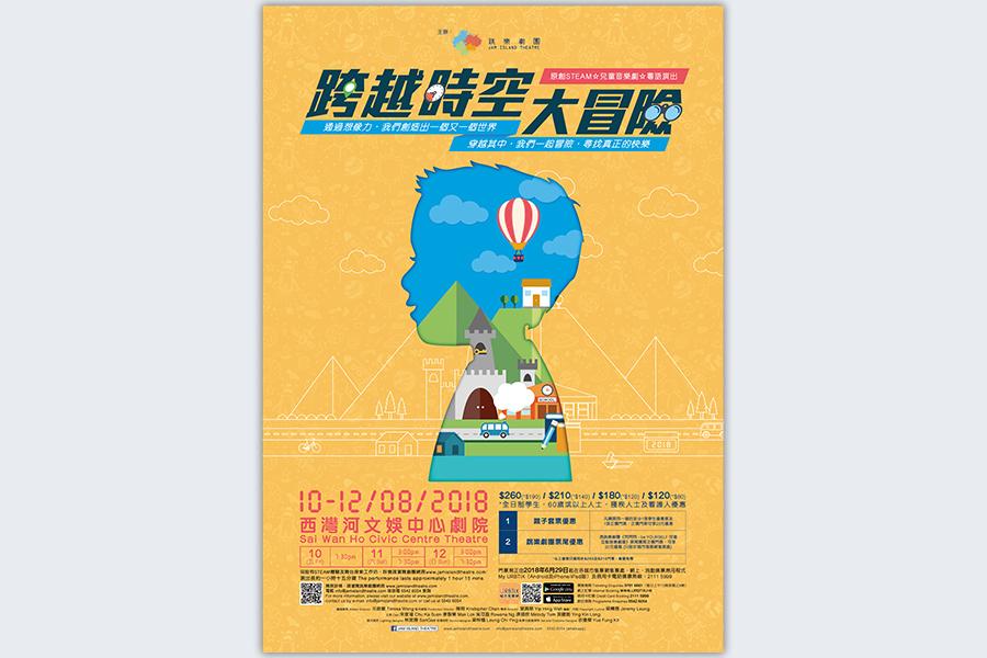 跳樂劇團《跨越時空大冒險—STEAM兒童音樂劇》。(跳樂劇團提供)