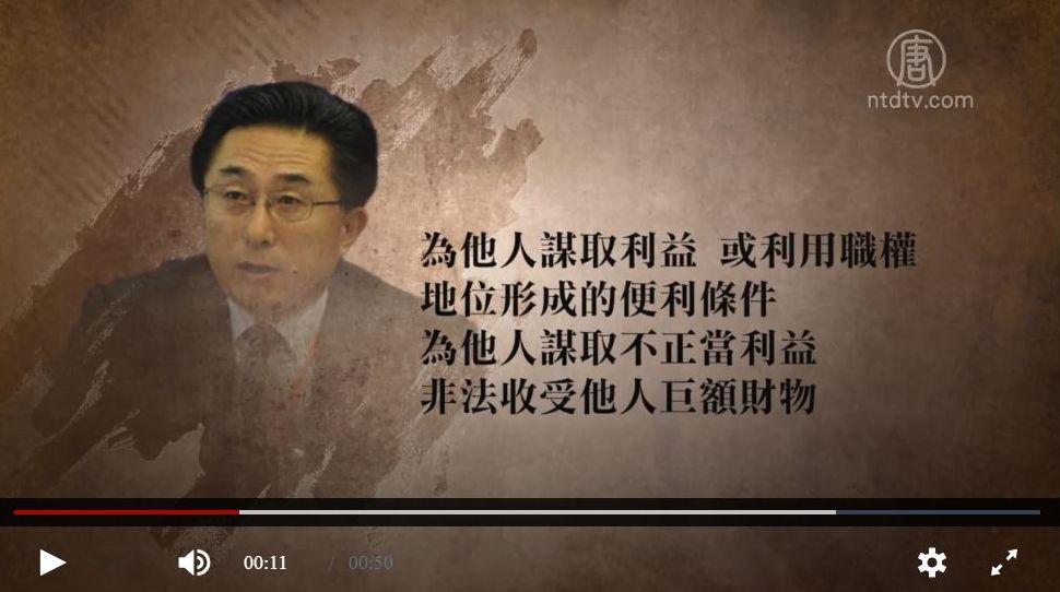 7月5日,中共上海市檢察院前黨組書記、檢察長陳旭案在廣西南寧受審。(視像擷圖)