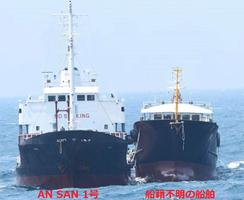 日本今年第八次拍到北韓船隻走私石油