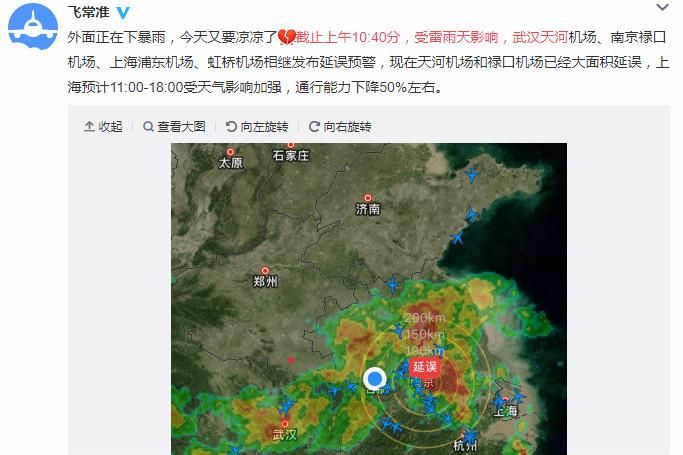 7月5日,受雷雨天氣影響,武漢天河機場、南京祿口機場、上海浦東機場、虹橋機場相繼發佈延誤預警。(微博擷圖)