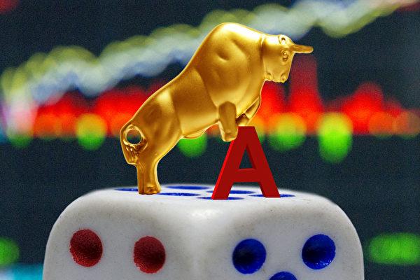 周五貿易戰首日(7月6日),中國甲股市場受「利空出盡」情緒驅動,出現小幅反彈走V型,但長期走勢仍難尋「牛市」蹤跡。(大紀元資料室)