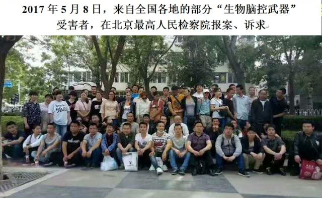 2017年5月8日,來自全國各地的部份生物腦控武器受害者,到北京最高檢察院報案。(微博圖片)