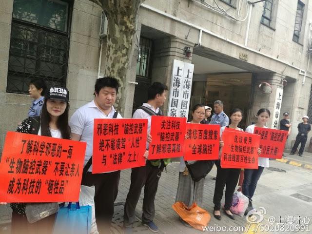 2016年9月26日上午 上海市十六位腦控武器侵害的受害者代表,分別前往上海市公安局、上海國安局、上海市政府,遞交報案材料集體報案,要求政府對電子精神控制侵害案件立案偵破。(微博圖片)