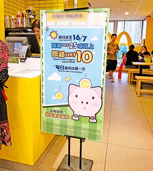 微信支付等近期不惜工本大力在香港各大食肆及連鎖消費店推廣移動支付服務。(李思婷/大紀元)